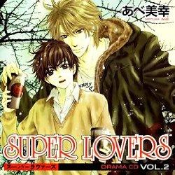 SUPER LOVERS スーパーラヴァーズ 2