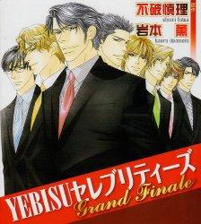 YEBISUセレブリティーズ Grand Finale