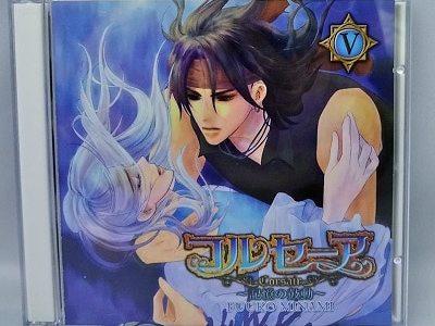 コルセーア 5 ~記憶の鼓動~