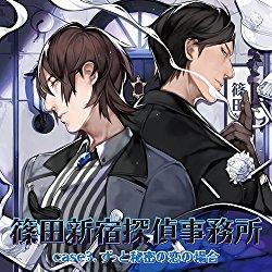 篠田新宿探偵事務所 case3.ずっと秘密の恋の場合