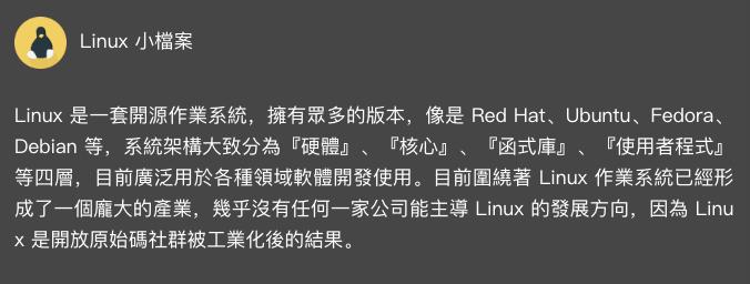 linux 小檔案.png