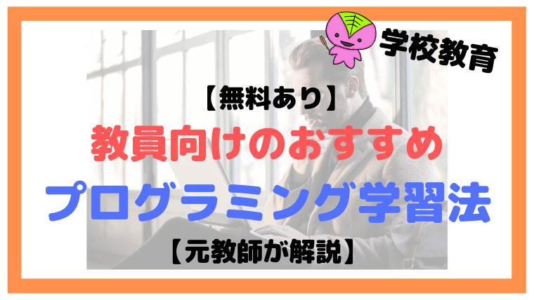 【無料あり】教員向けおすすめプログラミング学習法【元教師が解説】