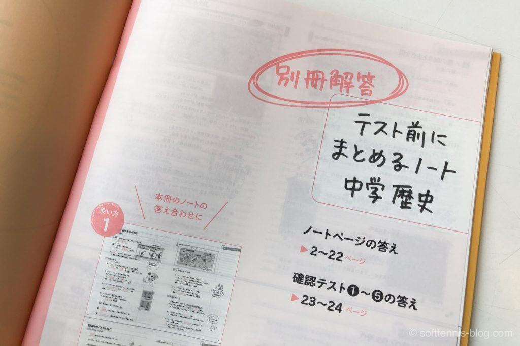 『テスト前にまとめるノート』の画像