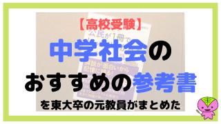 【高校受験】中学社会のおすすめの参考書を東大卒の元教員がまとめた