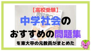 【高校受験】中学社会のおすすめの問題集を東大卒の元教員がまとめた
