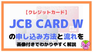 JCB CARD Wの申し込み方法と流れを画像付きでわかりやすく解説
