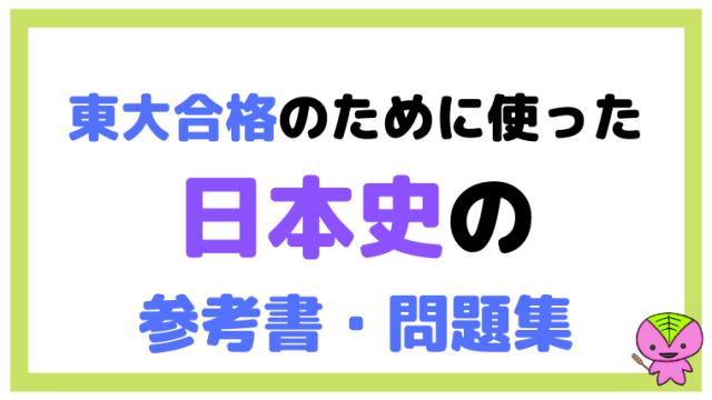 僕が東大合格のために使った日本史の参考書・問題集【地理歴史】