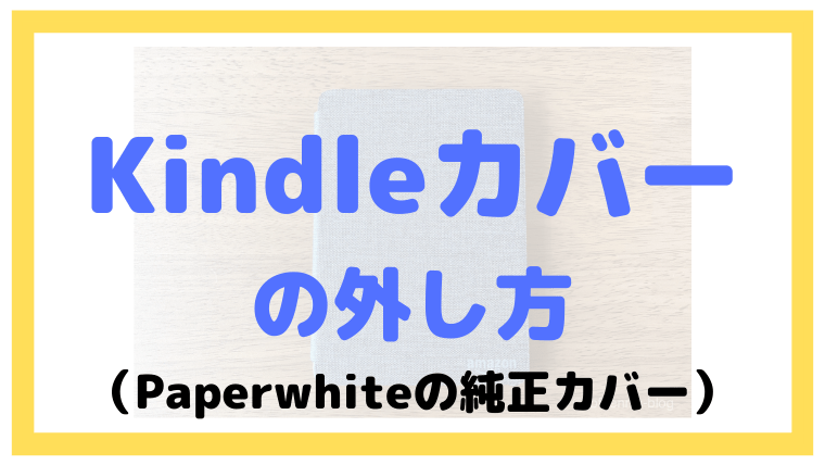 Kindleのカバーの外し方を画像とともに解説【Kindle Paperwhite純正カバー】