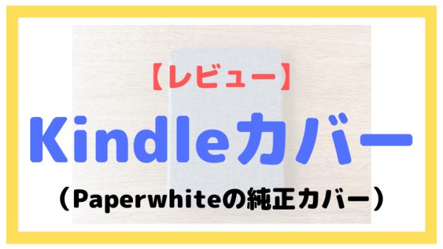 【レビュー】Kindle Paperwhite純正カバーの感想を率直に書きますよ