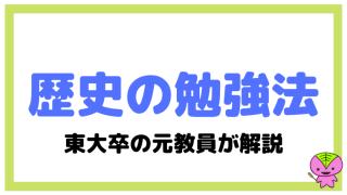 歴史・日本史の勉強法(覚え方)を東大卒の元教員が解説【丸暗記?】