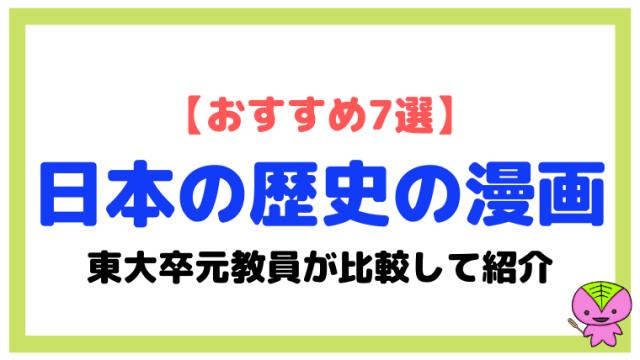 【2021年おすすめ7選】日本の歴史の漫画を東大卒元教員が比較して紹介