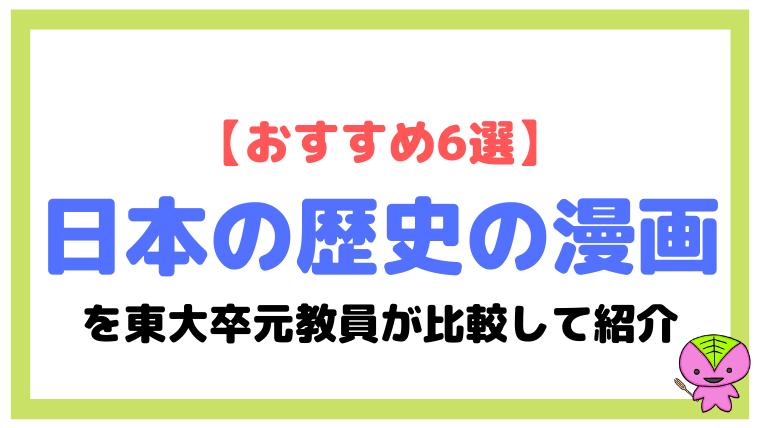 【おすすめ6選】日本の歴史の漫画を東大卒元教員が比較して紹介する