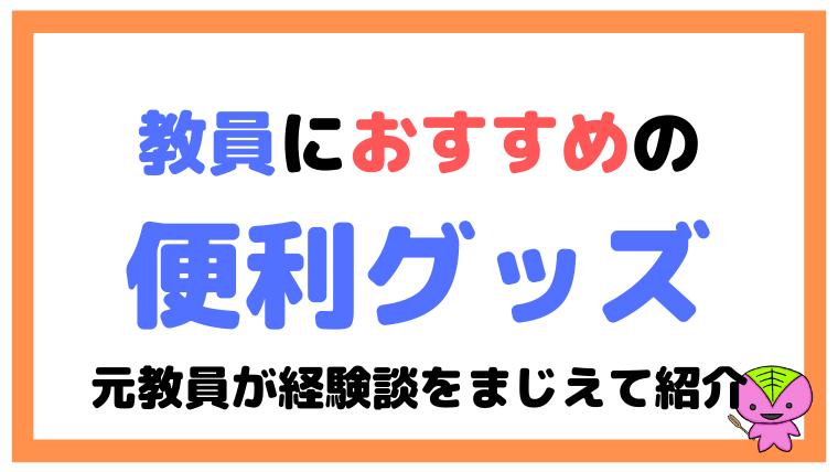 教員におすすめの便利グッズ・必需品【元教師が経験談をまじえて紹介】