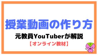 授業動画教材(オンライン教材)の作り方を元教員YouTuberが解説