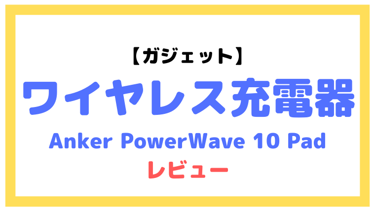ワイヤレス充電器Anker PowerWave 10 Padをレビュー!