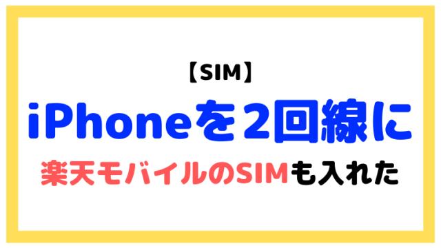 【体験談】iPhoneに楽天モバイルのSIMも入れて2回線にしたよ