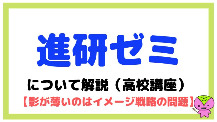 進研ゼミ【高校講座】について元教員が解説(影が薄いのはイメージ戦略の問題)