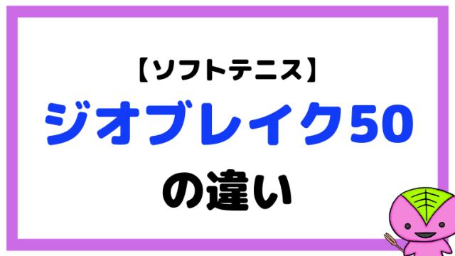 ジオブレイク50の違い(50S・Vと50VSで迷う人へ)【ソフトテニスラケット】