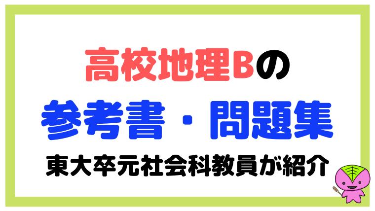 高校地理Bの参考書・問題集を東大卒元社会科教員が紹介【おすすめ】