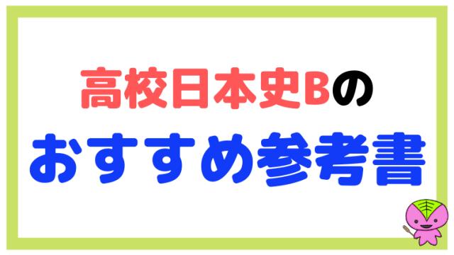 高校日本史Bの参考書を東大卒元社会科教員が紹介【大学受験にもおすすめ】