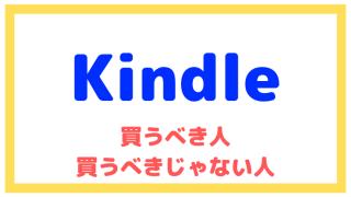 Kindleを買うべき人と買うべきじゃない人について【キンドル】
