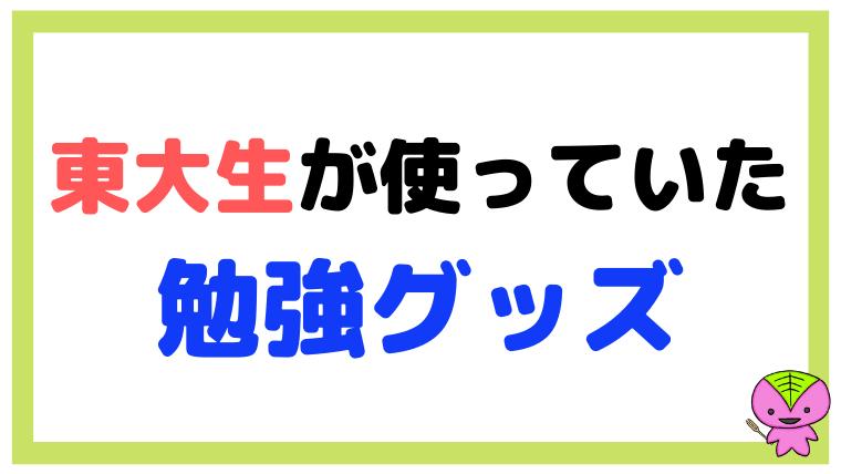 元東大生の僕が勉強に使っていたグッズを紹介する【単語カードは使わない】