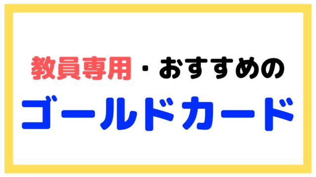 教員専用・おすすめのゴールドカードを紹介【年会費無料も】