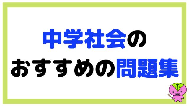 【2020年おすすめ】中学社会の問題集を東大卒元教員がまとめた【高校受験】