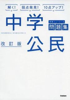 『中学公民 改訂版(中学ニューコース問題集)』の画像