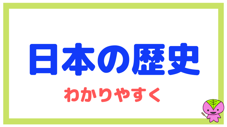 日本史を東大卒元社会科教員がわかりやすく解説した【日本史サイト】