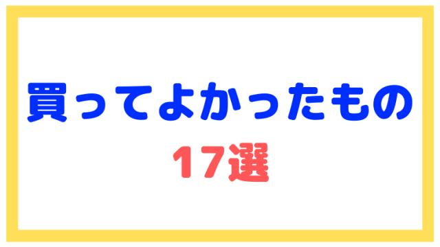 【2020年版】もちお式買ってよかったもの17選【生活改善】
