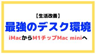 iMacからM1チップMac miniに移行して最強のデスク環境を作る