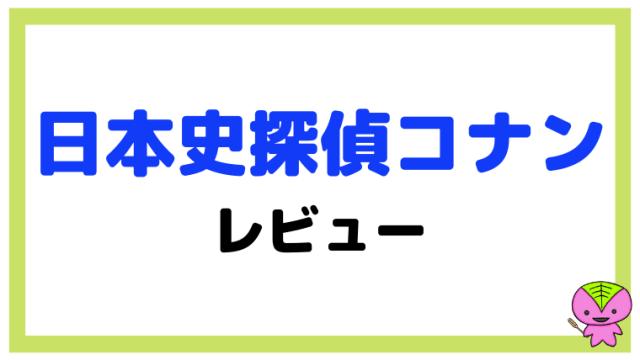 『日本史探偵コナン』という歴史漫画を東大卒元社会科教員がレビュー