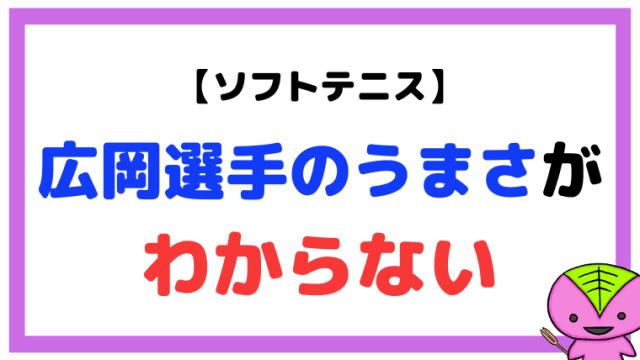 【ソフトテニス】広岡選手はダブル前衛やシングラーとして輝くはず