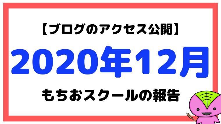 【2020年12月もちおスクール】月間収益50万円達成したけども