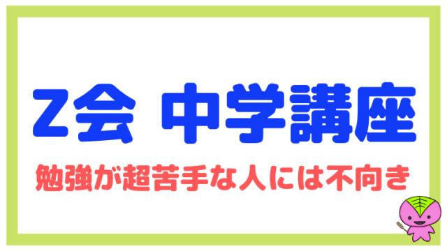 【2021年度】Z会中学生コースの概要を東大卒元教員が解説