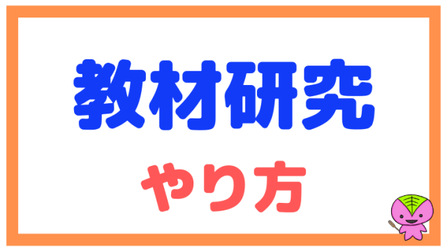 教材研究・授業準備のやり方【教員向け】