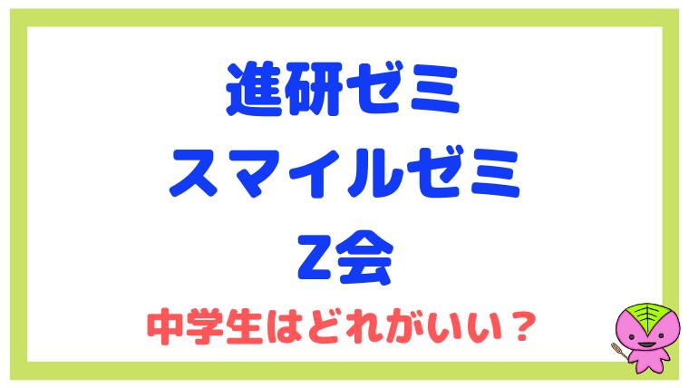 【中学生】進研ゼミとスマイルゼミとZ会はどれがいい?比較して違いを解説