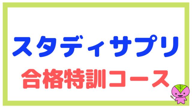 【高校生】スタディサプリ合格特訓コースの概要をまとめた【違い】