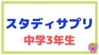 【中学3年生】スタディサプリ中学講座の概要をまとめた【高校受験】