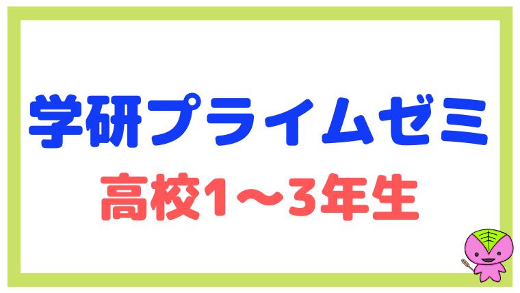 【2021年度】学研プライムゼミ(高1・高2・高3)の概要・特徴をまとめた