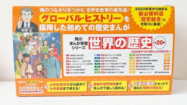 『角川まんがシリーズ 世界の歴史』