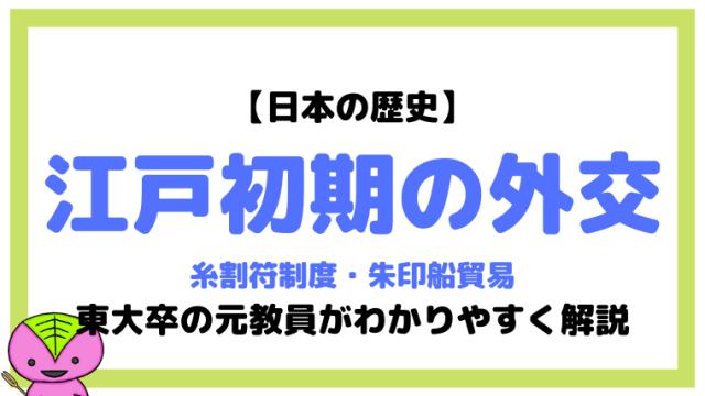 【日本の歴史36-1】江戸初期の外交(糸割符制度・朱印船貿易)について東大卒の元社会科教員がわかりやすく解説