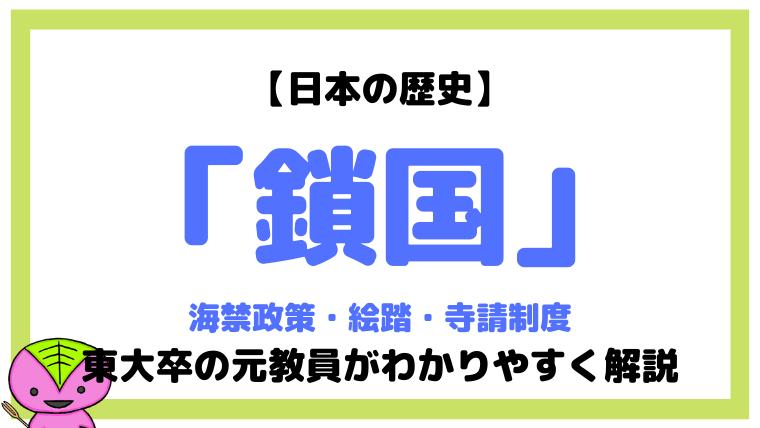 【日本の歴史36-2】江戸幕府の対外政策(鎖国)について東大卒の元社会科教員がわかりやすく解説