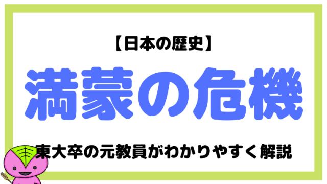 【日本史】満蒙の危機とは?東大卒元社会科教員がわかりやすく解説