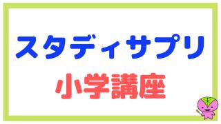 【スタディサプリ小学講座】について東大卒元教員が解説(小4〜小6)