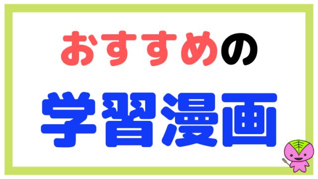 おすすめの学習漫画まとめ【2021年】