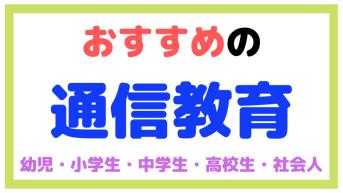 通信教育まとめ記事【幼児・小学生・中学生・高校生・大人・社会人】