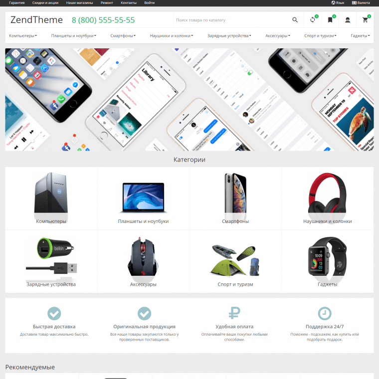 ZendTheme v2.1 - electronics template for Opencart 2.3