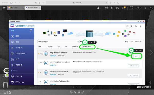 Docker Hub を選択し、itzg/minecraft-server を作成